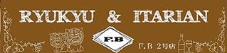 琉球&イタリアンバルF.B